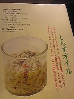 shiraruoiru201204.jpg