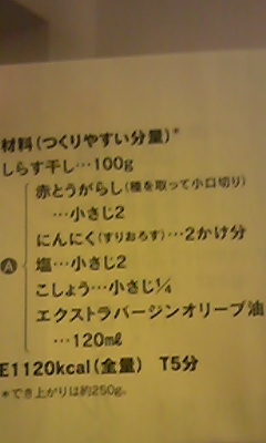 tukurikta201204.jpg